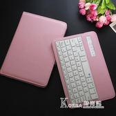 蘋果平板電腦ipad mini4保護套全包邊mini2藍芽鍵盤迷你3分離皮套〖Korea時尚記〗