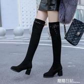 過膝長靴女2020秋冬新款高筒百搭粗跟圓頭彈力靴女顯瘦高跟長筒靴 露露日記
