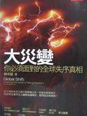 【書寶二手書T2/科學_OFX】大災變-你必須面對的全球失序真相_林中斌
