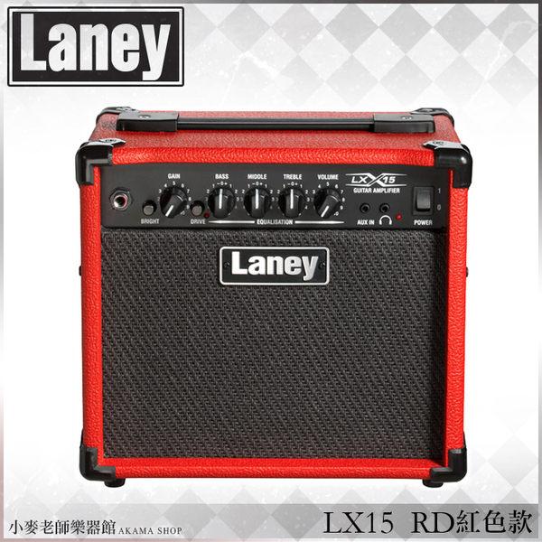 【小麥老師樂器館】現貨! 英國 Laney LX15 RD 紅色 電吉他 音箱 15W Roland LINE6