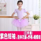 全館83折春夏季兒童舞蹈服女童練功服長短袖女孩芭蕾舞裙形體中國舞服裝