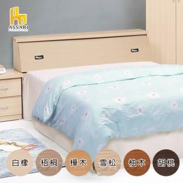 ASSARI-(柚木)收納床頭箱(單人3尺)