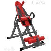 倒立機倒立神器家用倒掛塑身機腰椎牽引器關節拉伸增高機室內運動健身LX