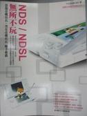 【書寶二手書T3/電玩攻略_YHJ】NDS/NDSL無所不玩_TVGAME 360