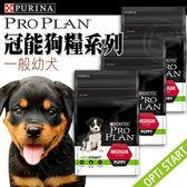 【zoo寵物商城】 冠能 Pro Plan》一般幼犬雞肉成長配方-2.5kg