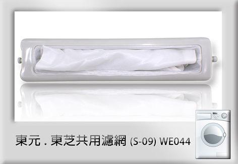 《 鉦泰生活館》東元 . 東芝共用洗衣機濾網 S-09