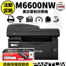 【速買通】奔圖Pantum M6600NW 黑白雷射印表機+PC210原廠碳粉匣