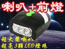 【JIS】B112 LED自行車前燈+喇叭 警示燈 電子鈴鐺 大燈 驅狗 單車 小折 公路車