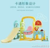 澳樂滑滑梯室內家用兒童多功能冬千組合寶寶戶外幼兒園游樂場玩具QM 美芭