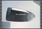 【車王汽車精品百貨】IX35 I30 TUCSON SANTA FE IX45 碳纖維 卡夢 收音天線 鯊魚鰭天線