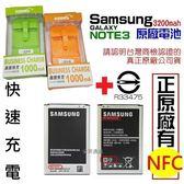 Samsung N9000 N9005 4G NOTE3 原廠配件包 原廠電池+快速座充 送 電池保護盒 3200mah NFC 公司貨【采昇通訊】