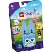 樂高積木Lego 41666 寵物秘密寶盒-安德里亞的兔子