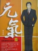 【書寶二手書T8/行銷_NRO】元氣_謝清輝