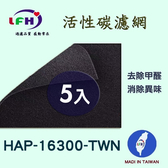 【LFH活性碳濾網】適用Honeywell HAP-16300 TWN 活性碳前置濾網-5入超值組