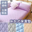 保潔墊 - 單人床包式(單品不含枕套)五色多選【床包式 可機洗】3層抗污 MIT台灣製