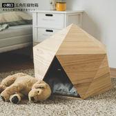 寵物窩 寵物床 狗窩 貓窩 狗屋【R0138】無印風五角形寵物箱(小)含墊子 收納專科
