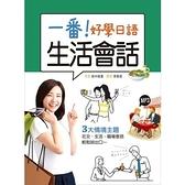 一番好學日語生活會話(25K+1MP3)