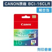 原廠墨水匣 CANON 彩色 雙包裝 BCI-16 CLR /適用 Canon PIXMA iP90