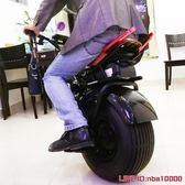 電動獨輪車電動摩托車手扶獨輪自平衡車火星車代步體感車大輪越野成人思維車 MKS摩可美家