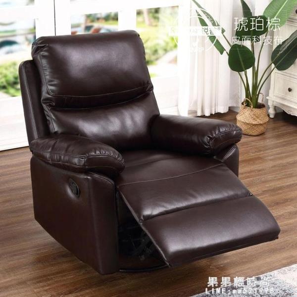 頭等太空沙發艙單人電動布藝影院美甲店多功能可躺懶人電腦沙發椅【果果新品】