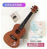 櫻花琴烏克麗麗女少女心初學者小吉他女生款卡通尤里克克可愛兒童YYJ      原本良品