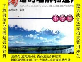 二手書博民逛書店罕見詞語的理解和運用.四年級(上)Y357804 金浩 吉林教育