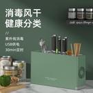 【在台現貨速出】USB通用多功能消毒刀架 紫外線消毒刀具烘干消毒機家用餐具刀具消毒盒