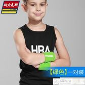 護腕帶  運動護腕護具排球兒童學生籃球男童女童小孩手腕護套護手毛巾夏季 居優佳品