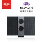 BenQ treVolo S 靜電藍牙揚聲器 靜電薄膜 藍芽喇叭 無線 音響 明基公司貨