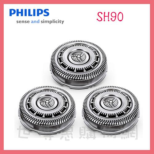 可刷卡◆PHILIPS飛利浦 S9000系列電鬍刀刀片刀網(3顆裝) SH90~適用S9511,S9151◆台北、新竹實體門市