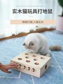 打地鼠貓玩具網紅自嗨神器自動逗貓玩具小老鼠逗貓棒實木貓咪用品 蘑菇街小屋