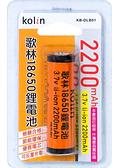 歌林2.2A 18650鋰電池 KB-DLB01