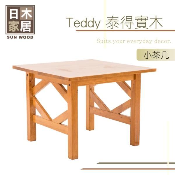 ♥日木家居 Teddy泰得實木小茶几 SW5117 茶几 小茶几