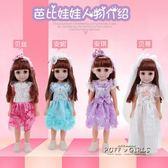 仿真會說話的洋娃娃小女孩玩具套裝芭嬰兒童公主衣服比換裝單個布     泡芙女孩輕時尚