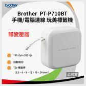 【贈變壓器】brother PT-P710BT 手機/電腦連線 玩美標籤機