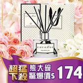 B281 韓國 cocodor 室內擴香瓶 ( 200ml ) 香竹 / 芳香劑 / 擴散香 【熊大碗福利社】