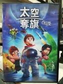 挖寶二手片-B03-315-正版DVD-動畫【太空奪旗】-(直購價)