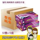 【大友】多倍塑膠檢診手套 無粉 拋棄型 50雙X10盒/箱