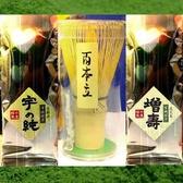 日本京都宇治抹茶粉 宇之純 + 增壽 送 高級白竹茶筅 /無添加糖及綠茶粉/100%純抹茶/