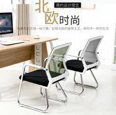 電腦辦公椅 電腦椅辦公椅職員椅學生網布椅子家用現代簡約宿舍培訓椅弓形座椅YYS 俏腳丫