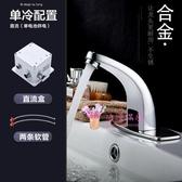 水龍頭 全銅感應水龍頭全自動感應龍頭單冷熱智慧感應式紅外線家用洗手器