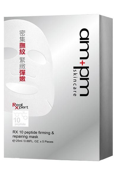 ampmRX10胜肽抗皺修護面膜(25ml)*5入