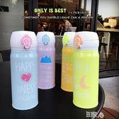 保溫水瓶學生便攜不銹鋼隨手杯子