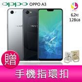分期0利率 OPPO A3 6.2吋 4G+128G智慧型手機  贈『手機指環扣 *1』