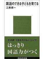 二手書Raise a child that can language (Kodansha Gendaishinsho) (1999)  4061494686 [Japanese Import] R2Y 4061494686