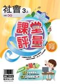 明霖國小課堂評量:社會(3上)南版(108學年)