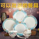 【雙十二】預熱唐山骨瓷碗碟套裝中式碗筷盤...