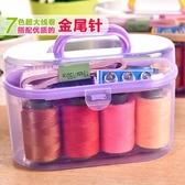 家用針線盒套裝便攜式手提縫紉工具10件套 全館免運