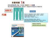 飛利浦 原廠 電動牙刷刷頭 HX6013 其他相容刷頭產品HX6011/HX6014/HX6015/HX6018