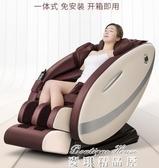 按摩椅 按摩椅家用全自動太空艙全身推拿揉捏多功能老年人電動智慧沙發YYJ 雙十二免運